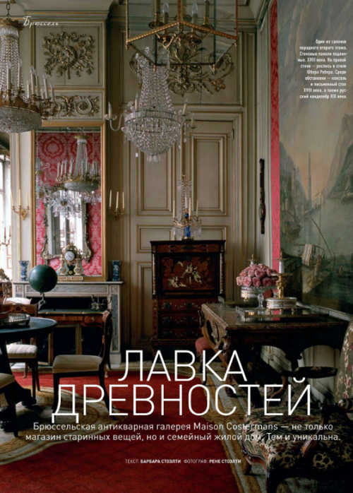 Architectural Digest Russia Aug 2011 500x698 French Styled Commodes